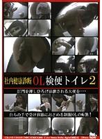 (29dgok00002)[DGOK-002] 社内健康診断OL検便トイレ 2 ダウンロード