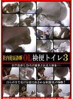 社内健康診断OL検便トイレ 3