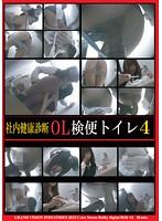 社内健康診断OL検便トイレ 4