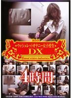 「ウォシュレットオナニー女子校生DX 4時間」のパッケージ画像