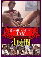 熟女ウォ●ュレットオナニー DX4時間 ダウンロード