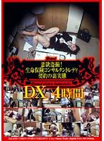 (29dgra00007)[DGRA-007] 悪欲盗撮 生命保険コンサルタントレディ 契約の裏実態 DX 4時間 ダウンロード