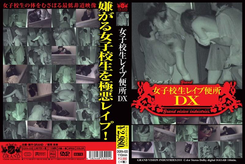 [DGRA-020] 女子校生レイプ便所 DX
