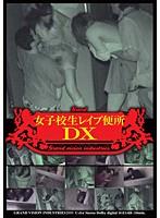 女子校生レイプ便所 DX