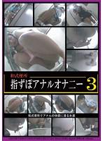 和式便所 指ずぽアナルオナニー 3