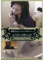 (29dgwo00001)[DGWO-001] 熟女ウォシュレットオナニー ダウンロード