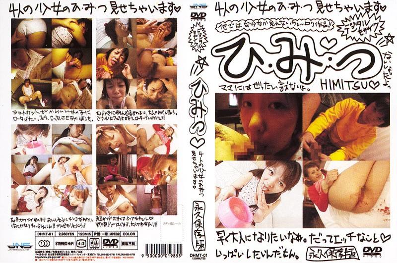 (29dhmt01)[DHMT-001] ひ み つ 4人の少女のひみつ見せちゃいます ダウンロード