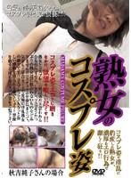 熟女のコスプレ姿 秋吉純子 ダウンロード