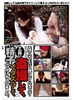 (29dimc10)[DIMC-010] お姉さんちょっとだけ目隠ししてくれませんか?その間に盗撮して、イタズラして精子ぶっかけちゃいました。 ダウンロード