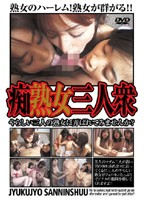 (29dims03)[DIMS-003] 痴熟女三人衆 ダウンロード
