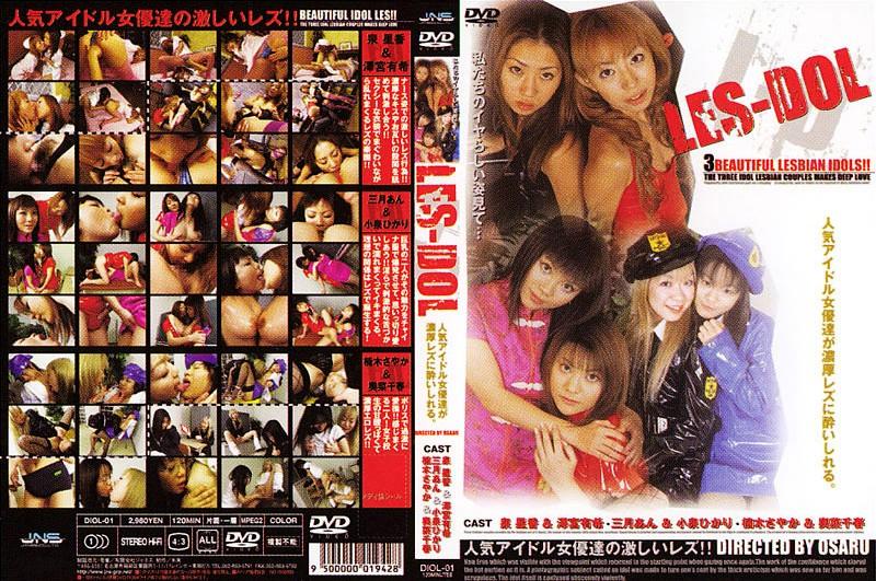 ロリのレズ、泉星香出演の絶頂無料美少女動画像。LES-DOL