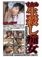 (29dits02)[DITS-002] 寸止め生殺し痴女 ダウンロード