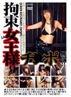 (29dits04)[DITS-004] 拘束女王様チ●ポで嬲って!! ダウンロード
