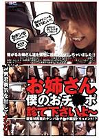 (29diya01)[DIYA-001] お姉さん僕のおチ●ポ診て下さいよ〜 変態M男君のナンパおチ●ポ願望ドキュメント!? ダウンロード