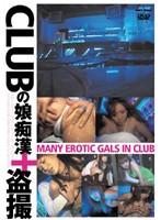 「CLUBの娘 痴漢+盗撮」のパッケージ画像