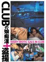 CLUBの娘 痴漢+盗撮