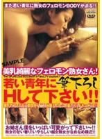 (29diya27)[DIYA-027] 美乳綺麗なフェロモン熟女さん! 若い青年に筆下ろしHして下さい!! ダウンロード
