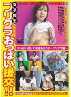「女子校生プリクラおっぱい●交!!」のパッケージ画像