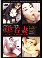 (29diyw01)[DIYW-001] 淫欲若妻 ダウンロード