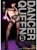 DANCER QUEEN 5 春日由衣 ダウンロード