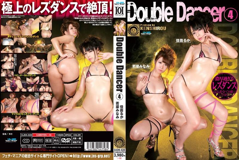 [DJDK-020] Double Dancer 4 佳苗るか 若菜みなみ