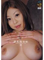 (29djkb02)[DJKB-002] 爆乳痴態娘 2 真咲菜々 ダウンロード