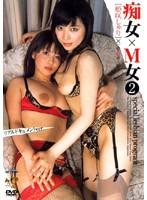 (29djkc04)[DJKC-004] 痴女×M女 2 ダウンロード