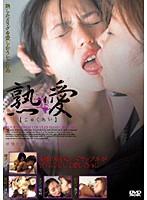 (29djlz03)[DJLZ-003] 熟愛[じゅくあい] 3 ダウンロード