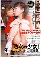熟女VS少女!! 年の差カップルのレズ調教日記!