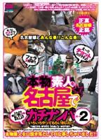 本物素人を名古屋でガチナンパ いろいろやってもらいました!! パート2 ダウンロード