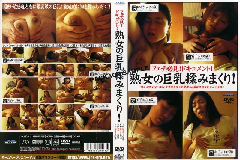 巨乳の熟女の乳揉み無料動画像。フェチ必見!
