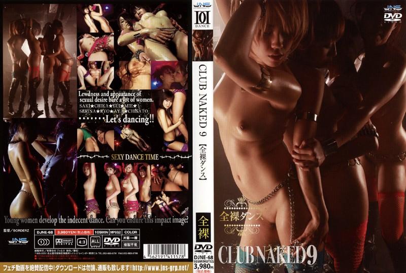 CLUB NAKED 9 【全裸ダンス】