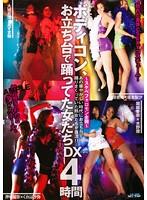 ボディコン、お立ち台で踊ってた女たち DX 4時間 ダウンロード
