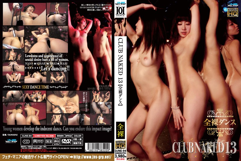 CLUB NAKED 13 【全裸ダンス】