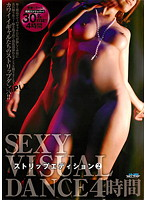 SEXY VISUAL DANCE ストリップエディション 2 4時間