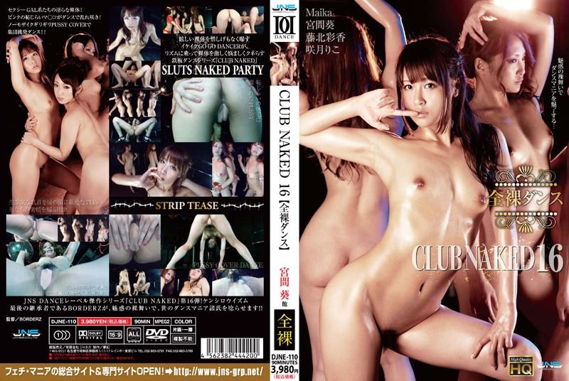 CLUB NAKED 16 【全裸ダンス】