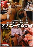 (29djnh06)[DJNH-006] パンティーマ●コに喰い込ませて こすりつけてオナニーする女 1 ダウンロード
