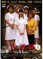 (29djnh11)[DJNH-011] 黒い看護婦 1 [変態ドリーム病棟] ダウンロード