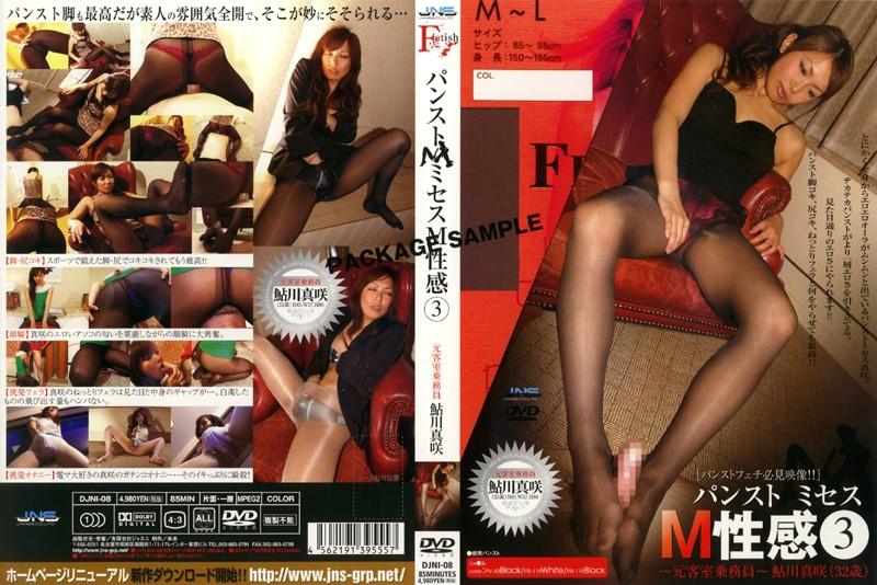パンストの熟女、鮎川真咲出演のフェラ無料動画像。パンスト ミセスM性感 3