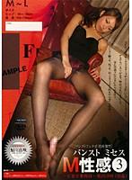「パンスト ミセスM性感 3」のパッケージ画像