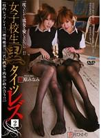 (29djni00016)[DJNI-016] 女子校生 黒タイツレズ 2 ダウンロード