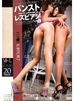 パンストレズビアン 2 ダウンロード