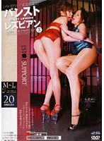 パンストレズビアン 3 ダウンロード