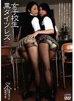 女子校生 黒タイツレズ 5