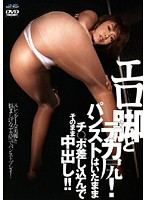 (29djni24)[DJNI-024] エロ脚とデカ尻!パンストはいたままチ○ポ差し込んでそのまま中出し!! ダウンロード