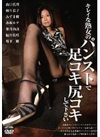 (29djni25)[DJNI-025] キレイな熟女のパンストで足コキ尻コキして下さい ダウンロード