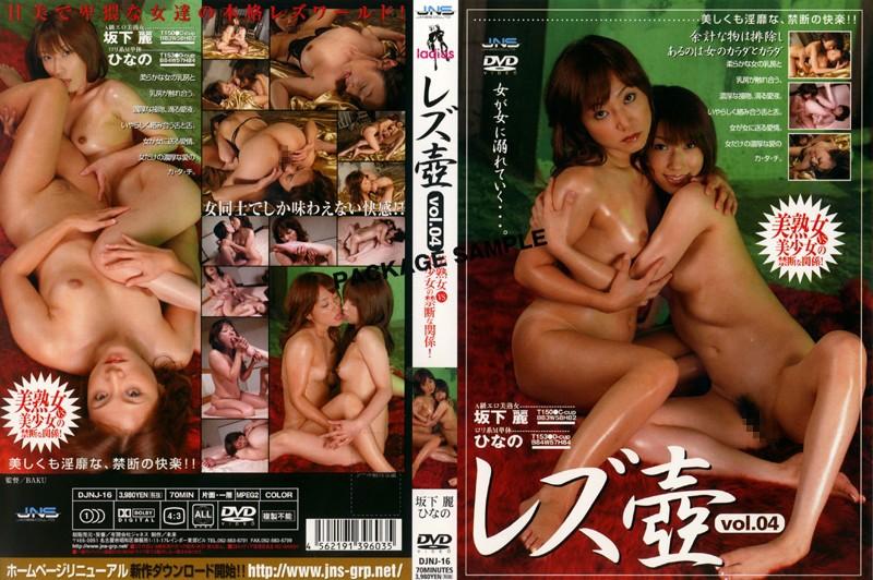 スレンダーの人妻、坂下麗出演のシックスナイン無料動画像。レズ壺 vol.04 美熟女 VS 美少女の禁断な関係!