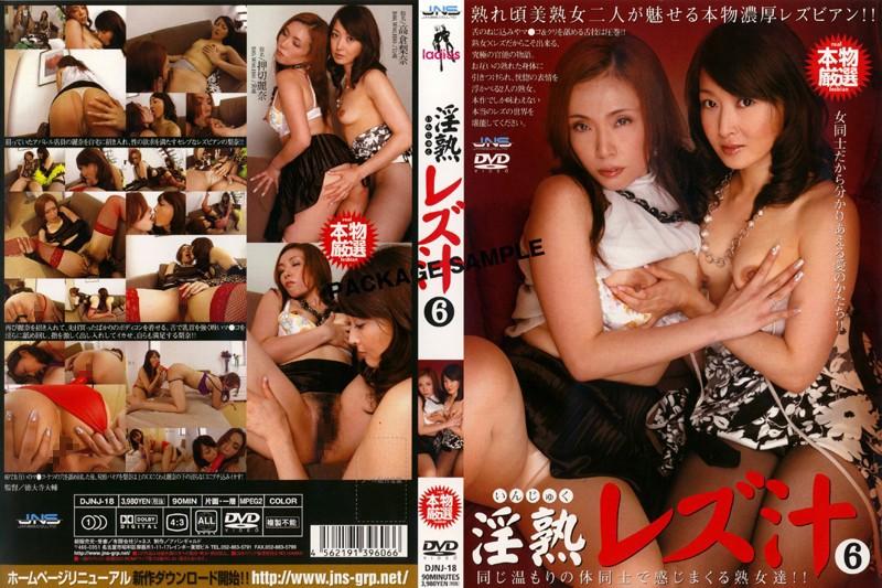 ボディコンの熟女、高倉梨奈出演のクンニ無料動画像。淫熟レズ汁 6