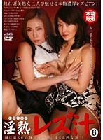 (29djnj18)[DJNJ-018] 淫熟レズ汁 6 ダウンロード