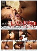 (29djnj25)[DJNJ-025] 危険な女子校生 レズと接吻 1 ダウンロード